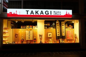 Takagi | Top 15 Spots auf der Immermannstraße | Magazin | Mr. Düsseldorf | Foto: Takagi